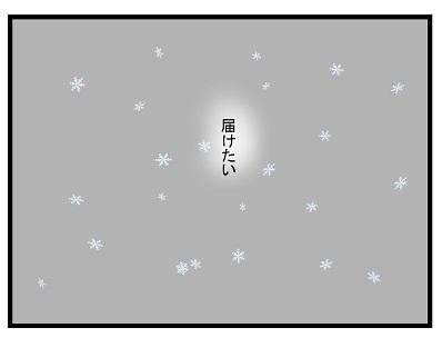 雪の華4 (1)2-3