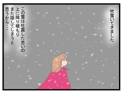 雪の華4 (1)2-4