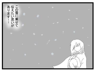 雪の華2-2-1