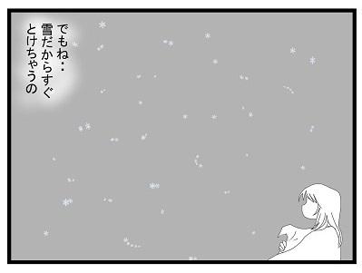 雪の華2-2-2