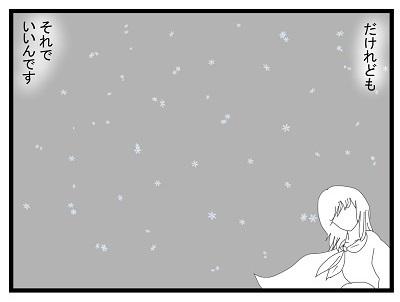 雪の華2-2-3