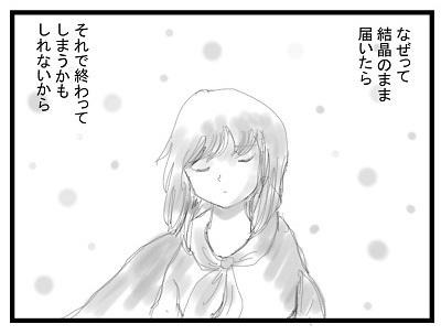 雪の華2-2-4