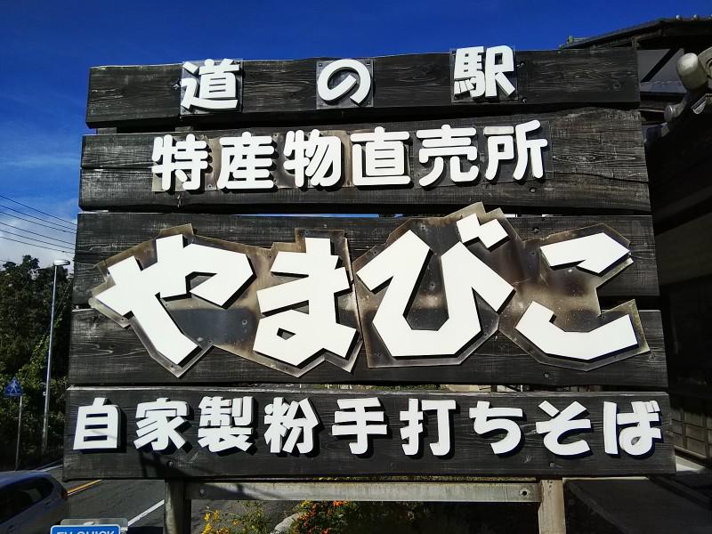 道の駅くろほね・やまびこ201810