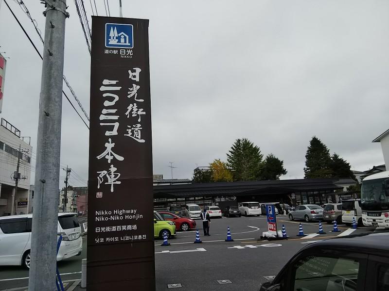 道の駅日光2018