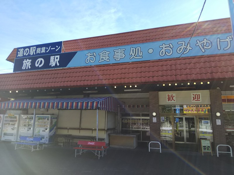 道の駅富弘美術館2018