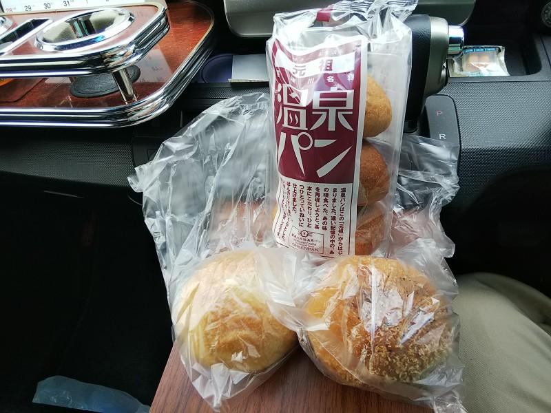 温泉パンお土産2018