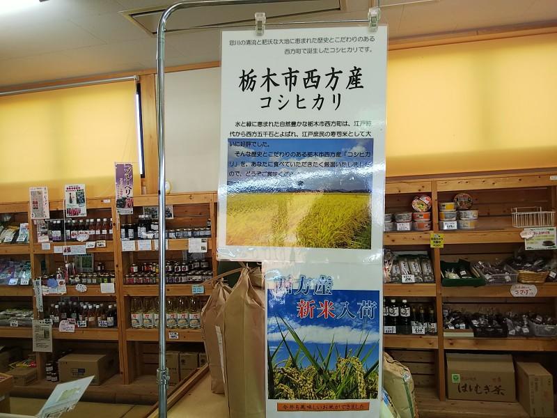 道の駅にしかた栃木市西方産コシヒカリ2018