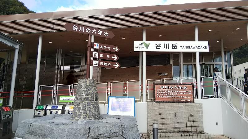 谷川岳PA201810