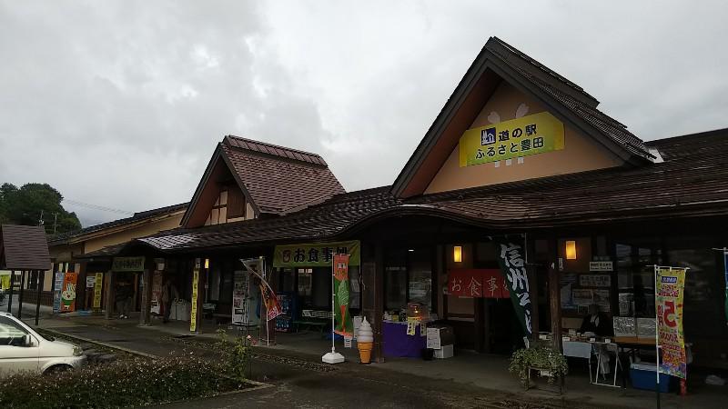 道の駅ふるさと豊田2018