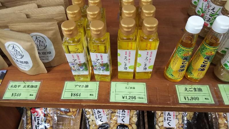道の駅ふるさと豊田2018えごま油