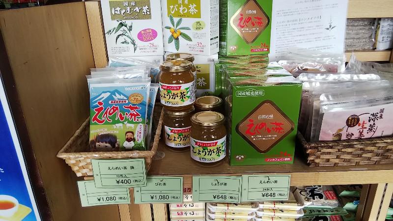 道の駅ふるさと豊田えんめい茶2018