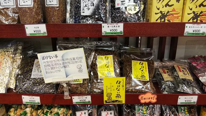 道の駅あらいぼけないお茶2018