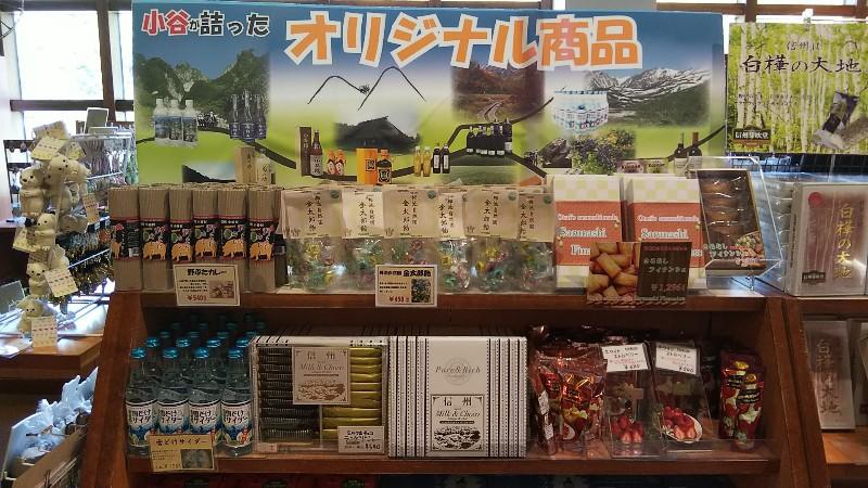 道の駅小谷オリジナル商品2018