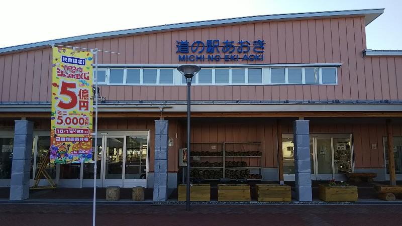 道の駅あおき20181021