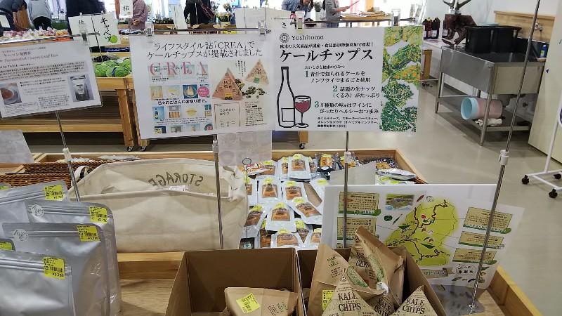 道の駅あおきケールチップス201810