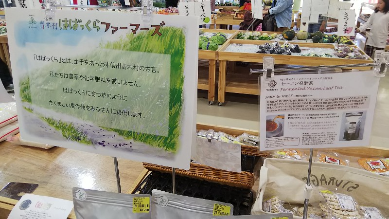 道の駅あおきヤーコン発酵茶2018