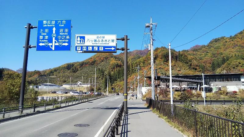 道の駅八ッ場ふるさと館2018