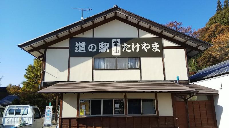 道の駅霊山たけやま1811