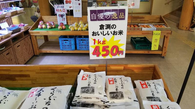 道の駅くらぶち小栗の里(くらぶちのおいしいお米)2018