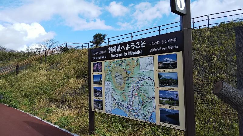 静岡県へようこそ2018