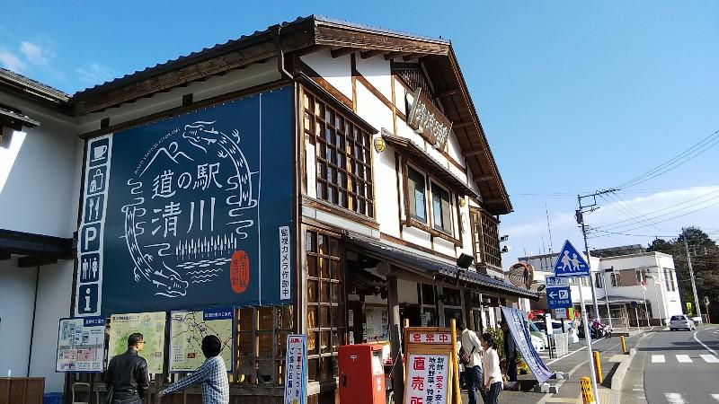 道の駅清川2018