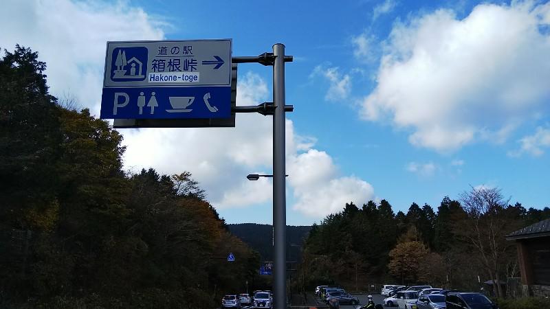 道の駅箱根峠2018