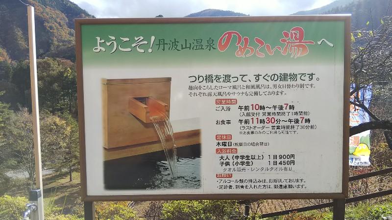 道の駅たばやまのめこいの湯2018