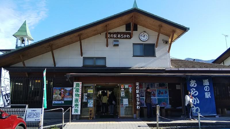 道の駅あらかわ201811