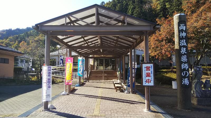 道の駅両神温泉薬師の湯温泉2018