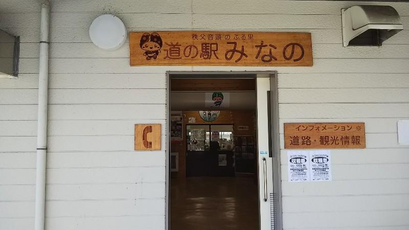 道の駅みなの入口2018