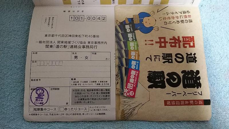 関東「道の駅」スタンプラリー2018短期集中コース