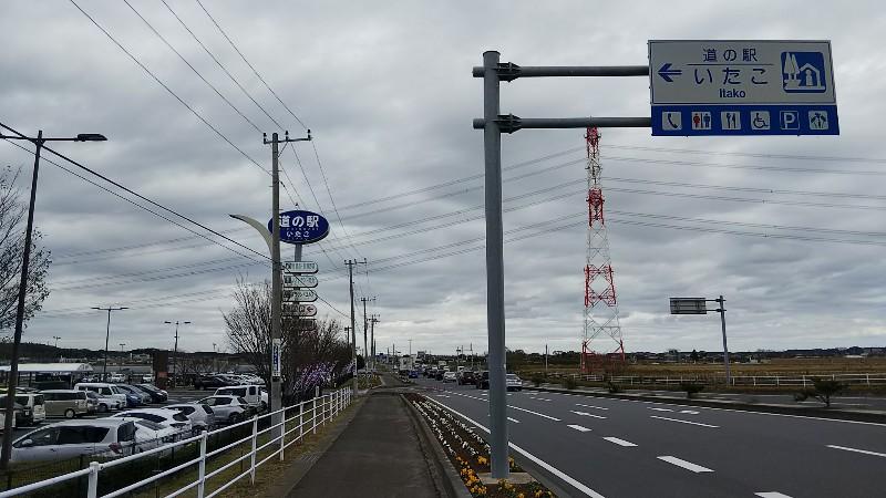 道の駅いたこ2018