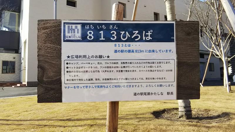 道の駅尾瀬かたしな813広場2018