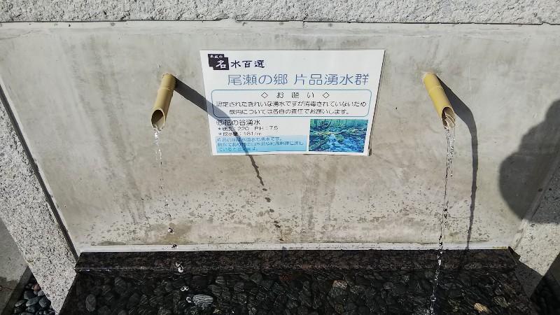 尾瀬の郷片品湧水群2018