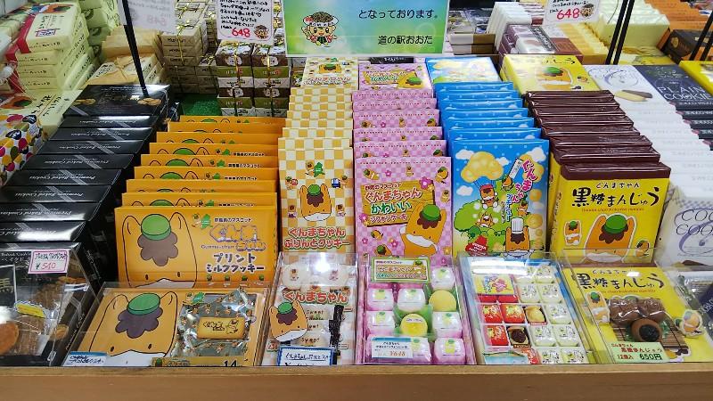 道の駅おおたぐんまちゃんグッズ2018