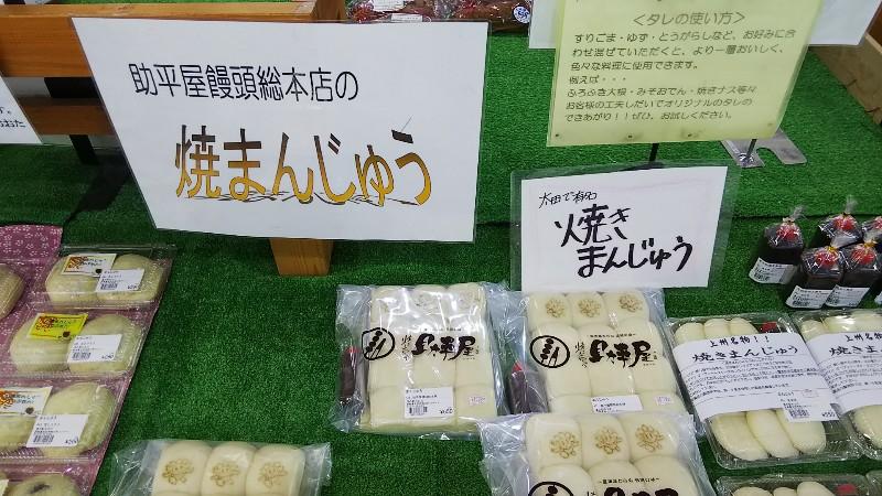 道の駅おおた焼きまんじゅう2018