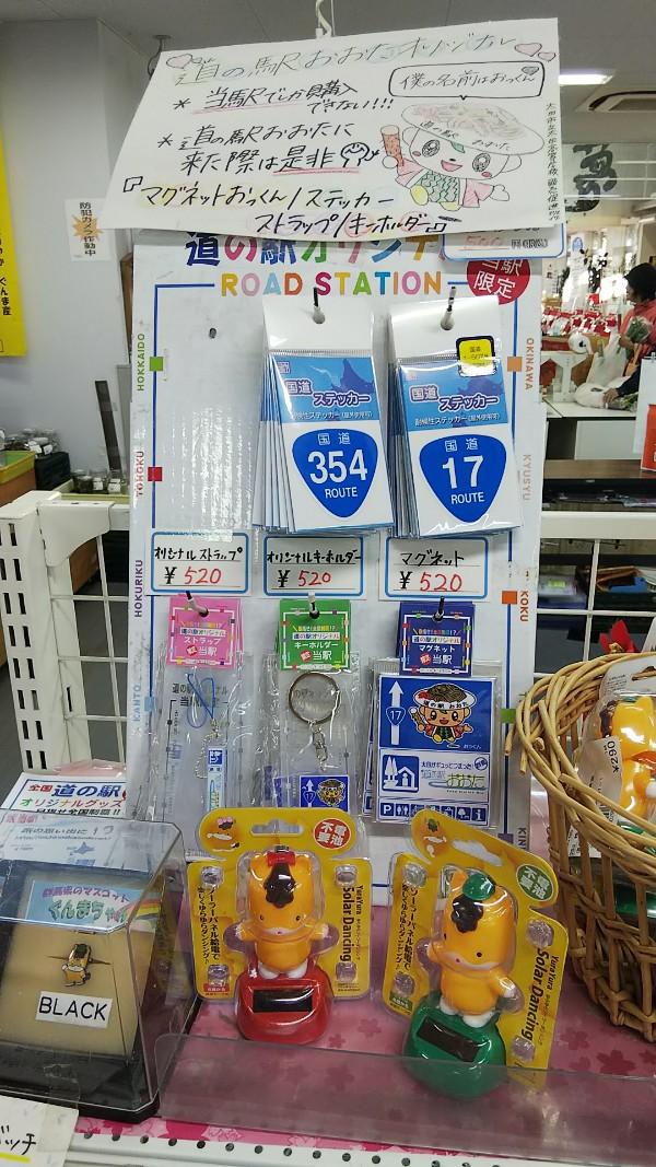 道の駅おおた道の駅グッズ2018