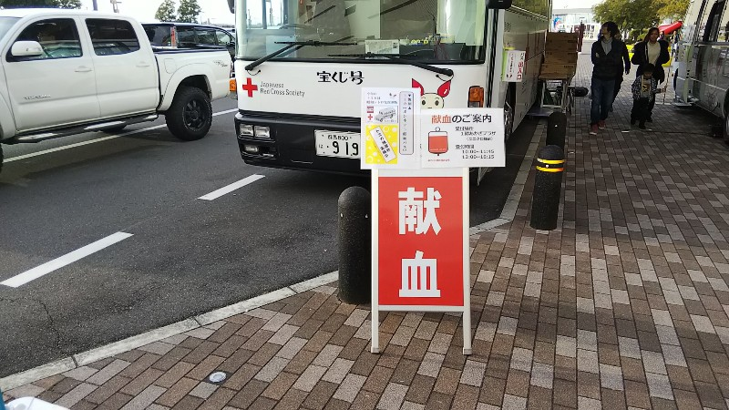 献血バス201812