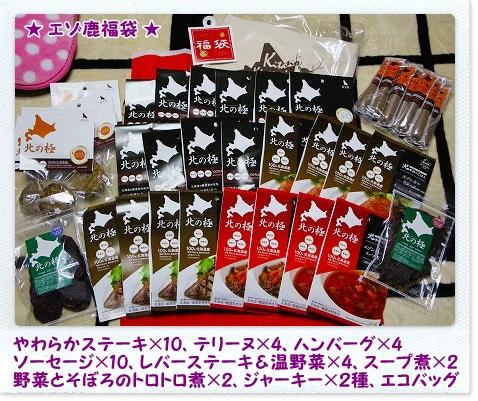 エゾ鹿福袋10,800円