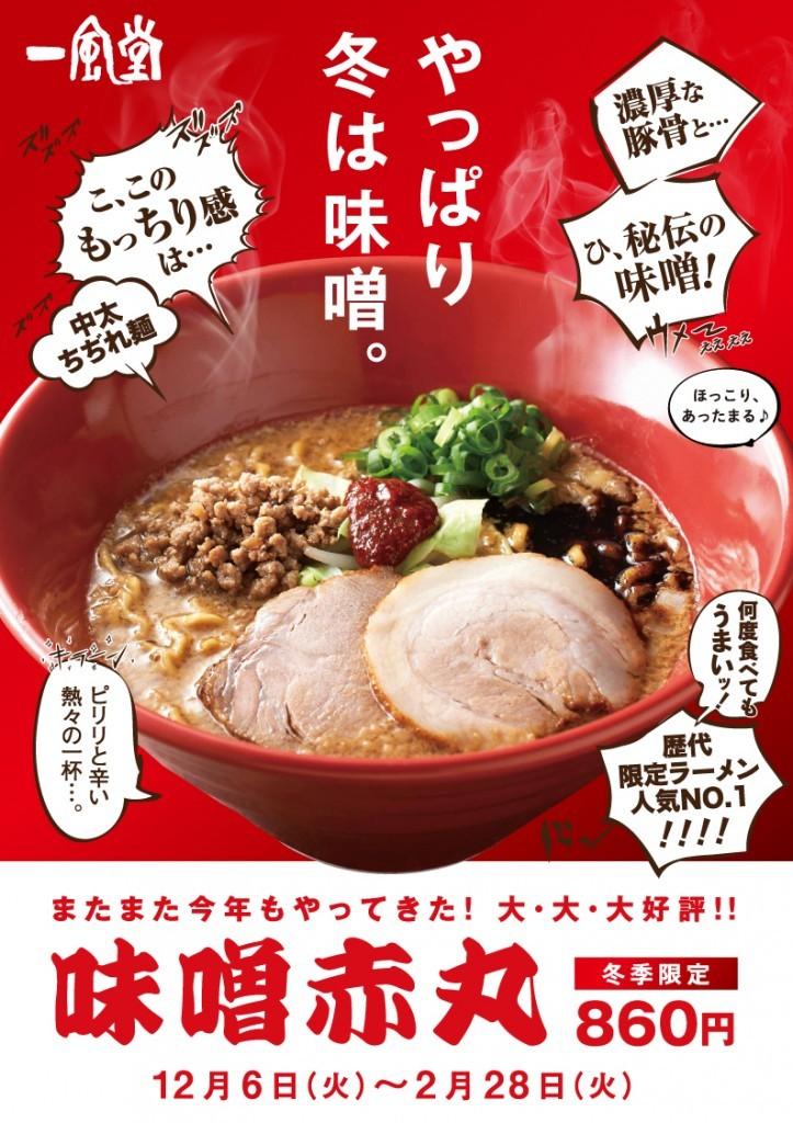 2016_misoakamaru-723x1024.jpg