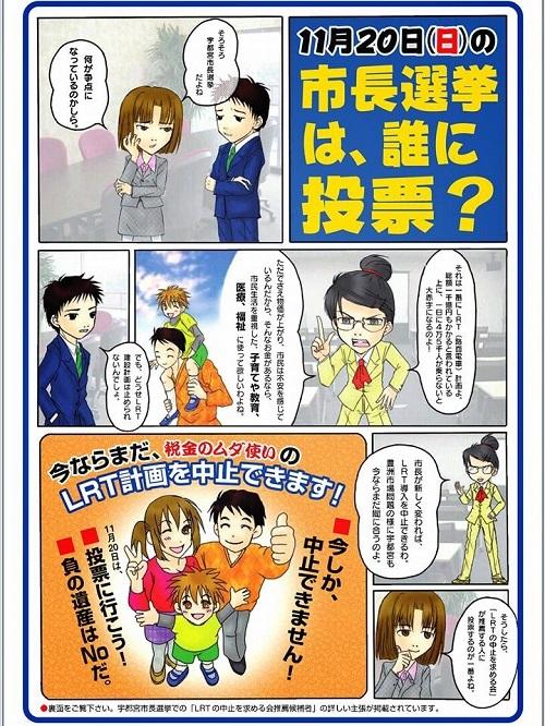 宇都宮市長選挙 明日が投票日!⑥
