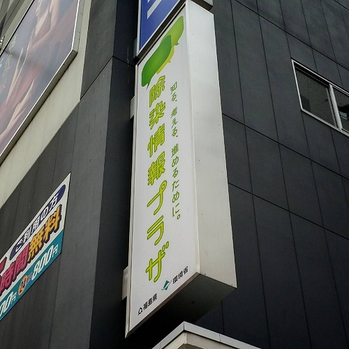 福島県議会と除染情報プラザ!④