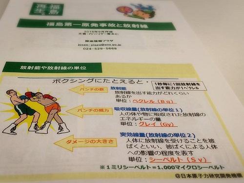 福島県議会と除染情報プラザ!⑤
