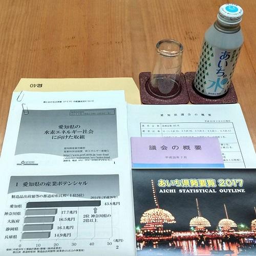 愛知県の水素エネルギー社会に向けた取組等 調査へ!②