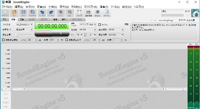 SoundEngine-1.jpg