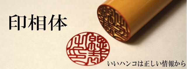 印相体・吉相体・正しい印鑑はきちんとした篆書体から。 開運印鑑は全てデタラメです