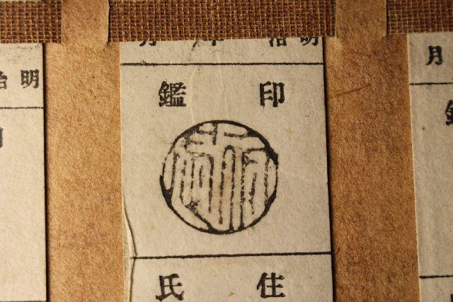 手彫り印鑑簿 印相体 吉相体 篆書体