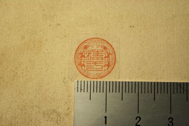 明治時代の手彫り印鑑 龍紋 印相体・吉相体で彫られた開運印鑑は全てインチキです