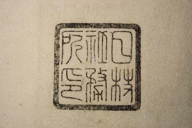 明治初期の印譜 印相体 開運印鑑 吉相体 篆書体