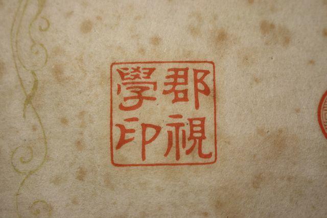 隷書体 明治中期の印譜 印相体 吉相体 篆書体 開運印鑑はデタラメ